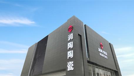 广东润陶陶瓷有限公司