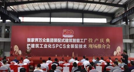 装配式建筑智能工厂正式投产 带动大湘西智能制造转型升级
