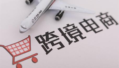 消费升级浪潮涌动 中国消费力崛起塑造跨境电商新格局